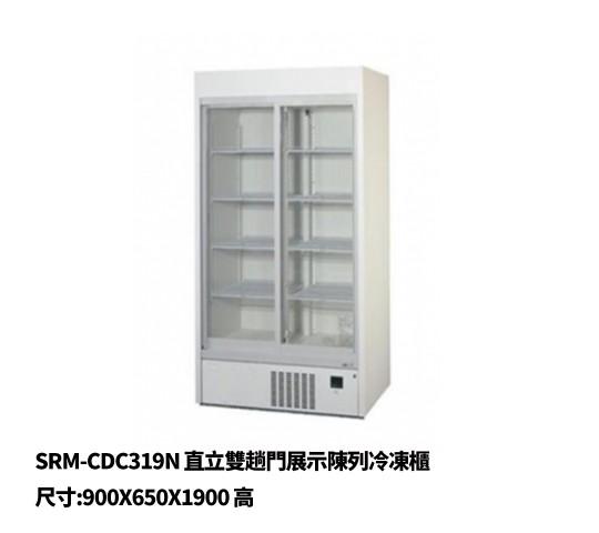 直立雙趟門展示陳列冷凍櫃